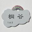 九谷焼表札「虹のかかる家」
