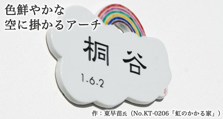 作:東早苗氏(No.KT-0206「虹のかかる家」)