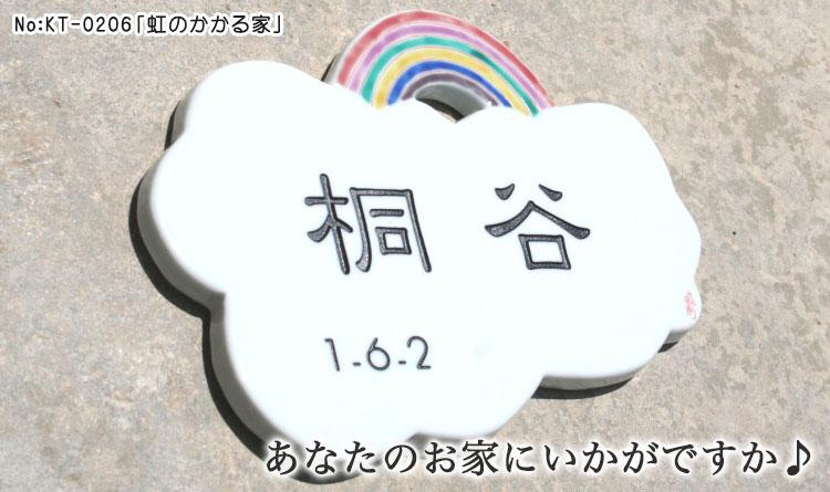 九谷焼表札「作:東早苗氏シリーズ」・KT-0206