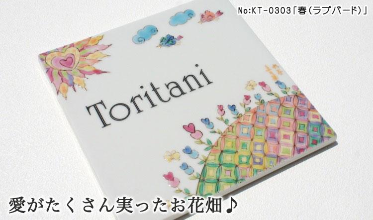 九谷焼表札「作:中川眞理子氏シリーズ」・KT-0303