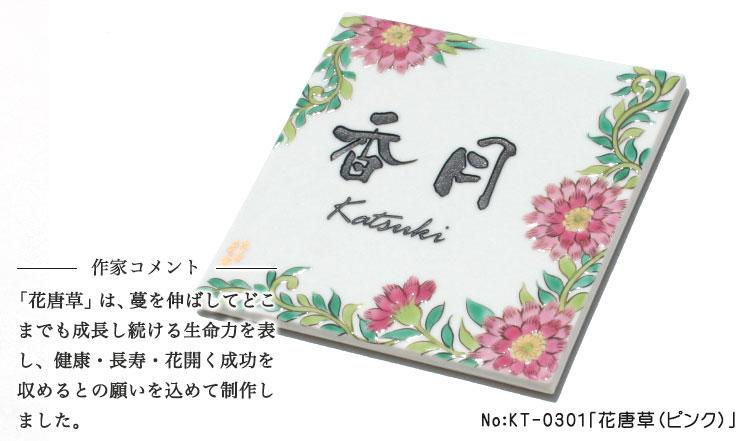 九谷焼表札「作:中川眞理子氏シリーズ」・KT-0301