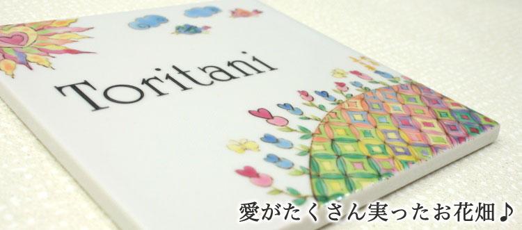 九谷焼表札「春(ラブバード)」