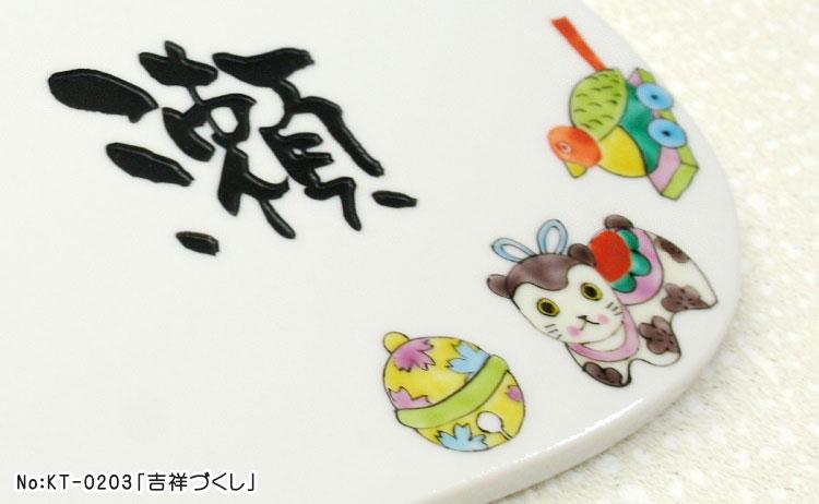 九谷焼表札「作:東早苗氏シリーズ」・KT-0203