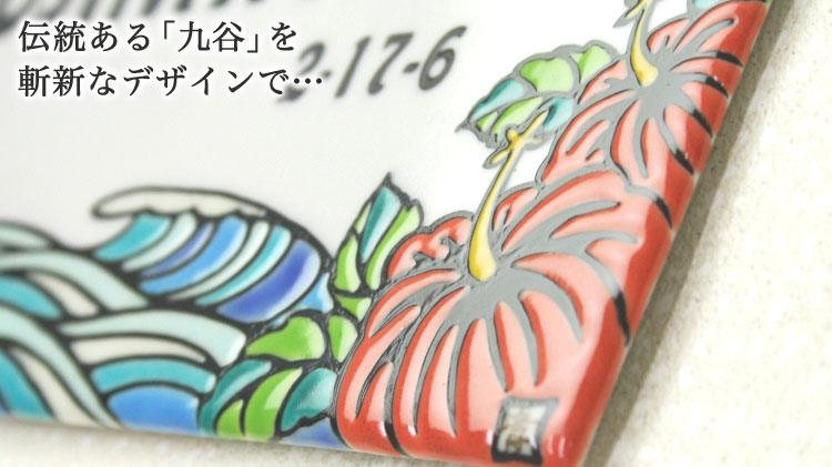 九谷焼表札「サーフ」