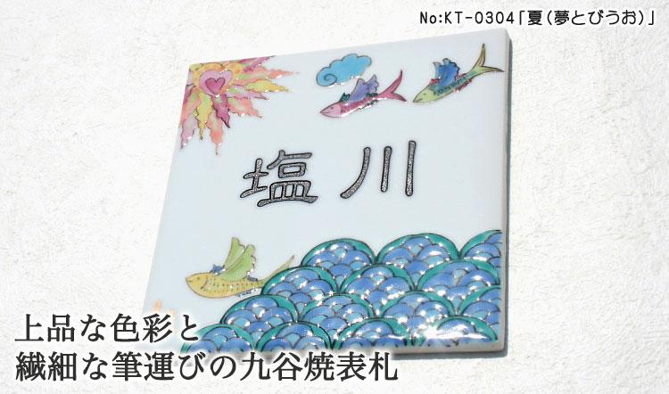 九谷焼表札「作:中川眞理子氏シリーズ」・KT-0304