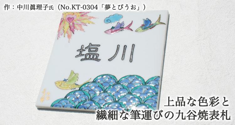 作:中川眞理子氏(No.KT-0304「夢とびうお」)