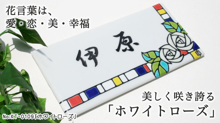 九谷焼表札「作:糠川孝之氏シリーズ」・KT-0109