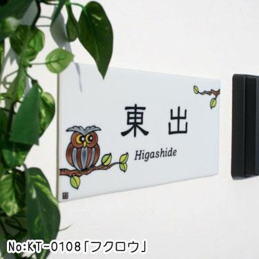 九谷焼表札「糠川孝之氏シリーズ」・KT-0108