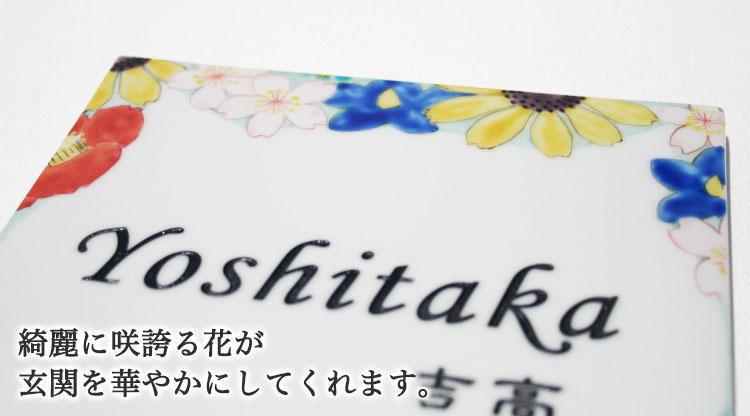 九谷焼表札「Flower Cat」