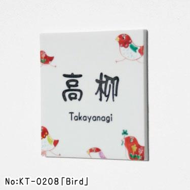 九谷焼表札「作:東早苗氏シリーズ」・KT-0208