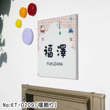 九谷焼表札「作:東早苗氏シリーズ」・KT-0209