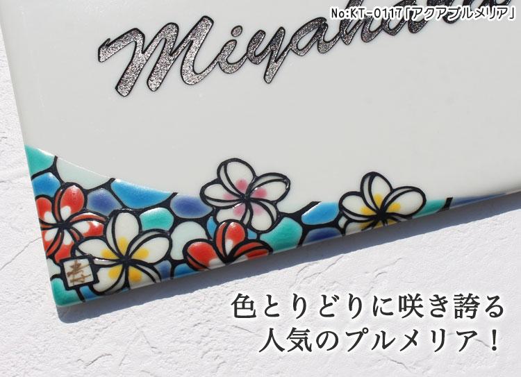 九谷焼表札「作:糠川孝之氏シリーズ」・KT-0117