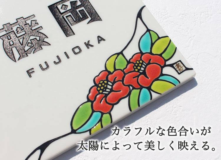 九谷焼表札「椿(正方形)」