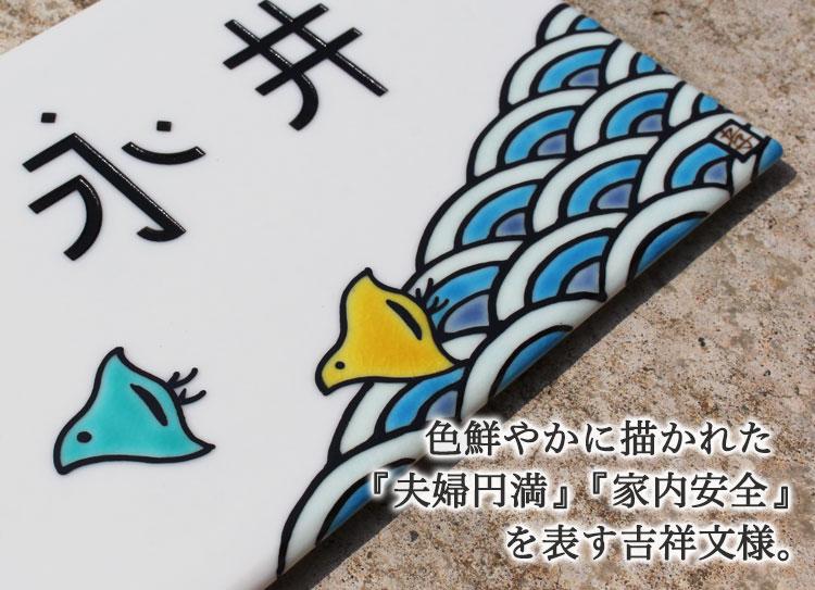 九谷焼表札「波千鳥(長方形)」