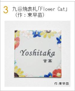 九谷焼表札「Flower Cat」(作:東早苗)