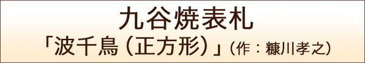 九谷焼表札「波千鳥(正方形)」