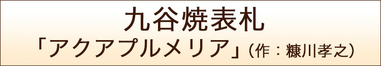 九谷焼表札「アクアプルメリア」