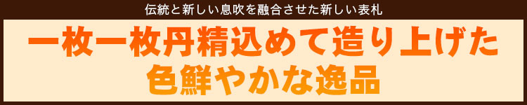 九谷焼表札「レッドジンジャー」