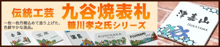 九谷焼表札「作:糠川孝之氏シリーズ」
