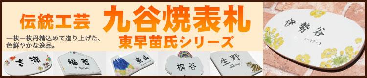 九谷焼表札「作:東早苗氏シリーズ」