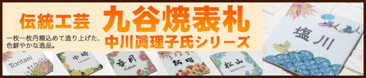 九谷焼表札「作:中川眞理子氏シリーズ」