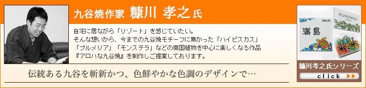 作家:糠川孝之氏