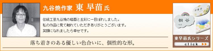 作家:東早苗氏
