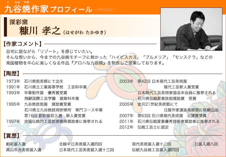 九谷焼作家プロフィール