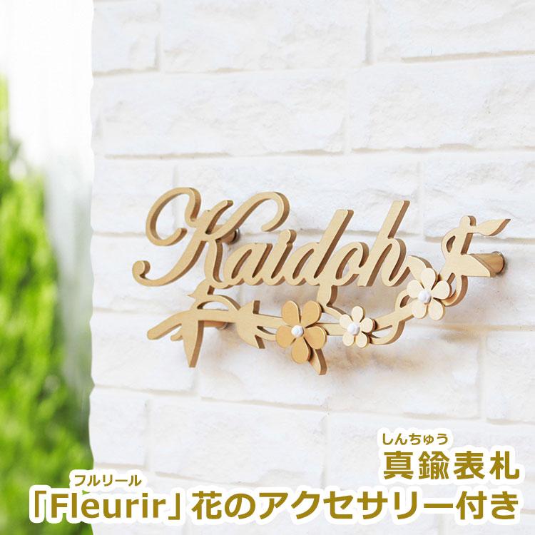 真鍮表札「フルリール」花のアクセサリー付き