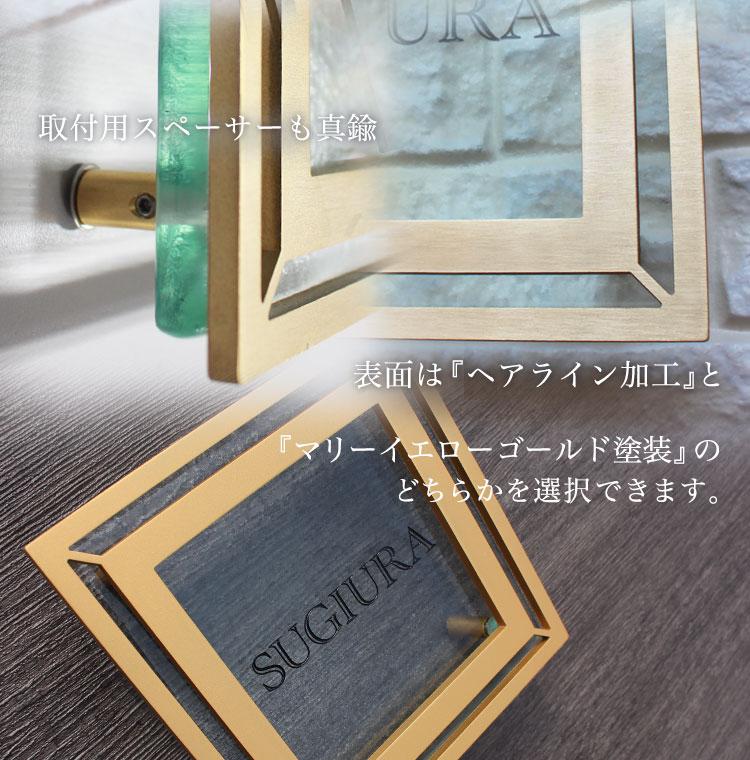 真鍮を現代のお家に合う表札デザインに