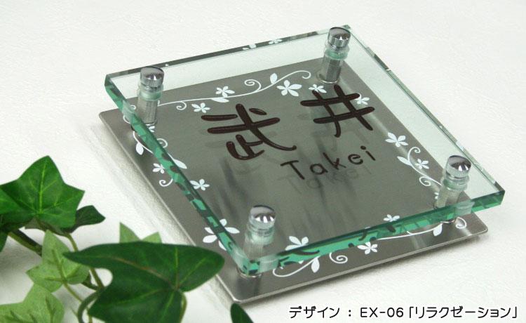GHOハイグレードシリーズZM表札 EX-01