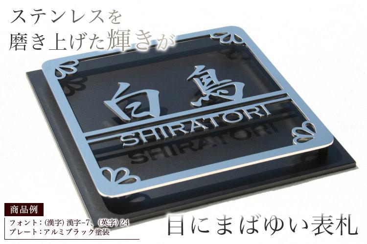 GHOハイグレードシリーズZM表札 HS-03