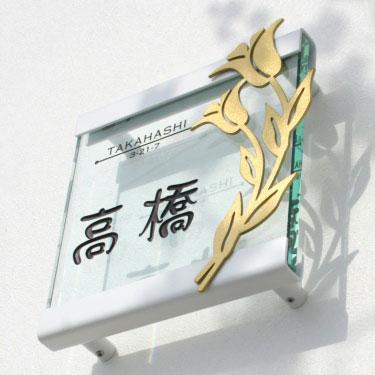GHOハイグレードシリーズZM表札 CC-01