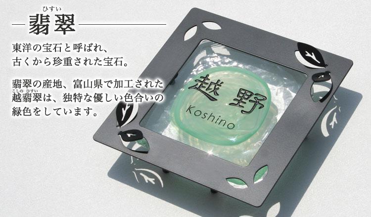 GHOハイグレードシリーズZM表札 PF-02・越翡翠(コシノ ヒスイ)「リーフ」