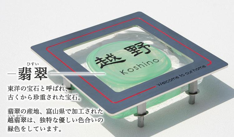 GHOハイグレードシリーズZM表札 PF-06・越翡翠(コシノ ヒスイ)