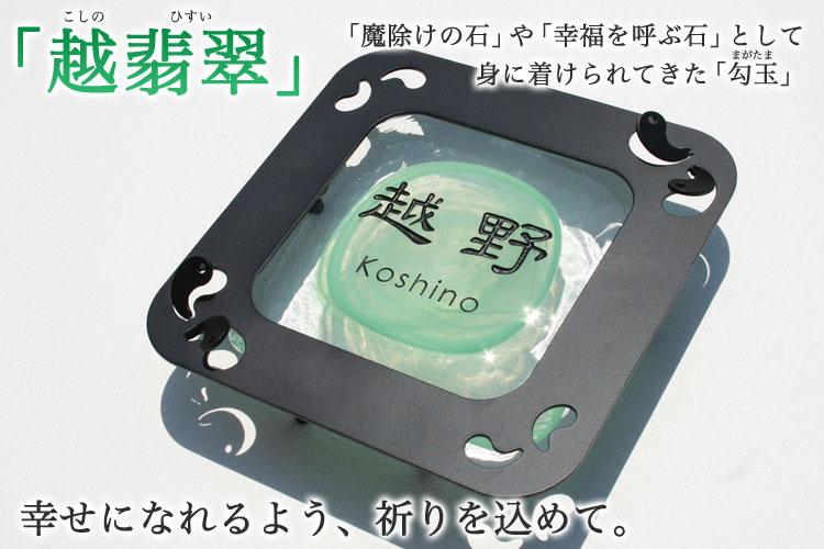 GHOハイグレードシリーズZM表札 PF-03・越翡翠(こしの ひすい)「勾玉」