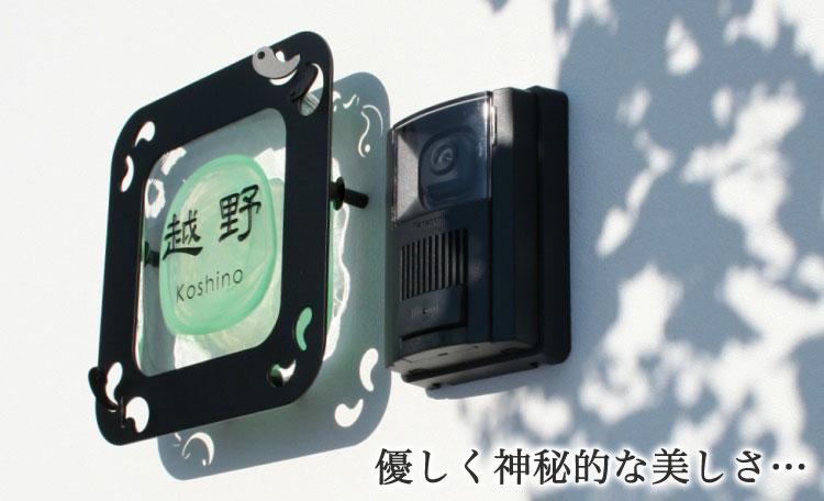 GHOハイグレードシリーズZM表札 PF-03・越翡翠(コシノ ヒスイ)「勾玉」
