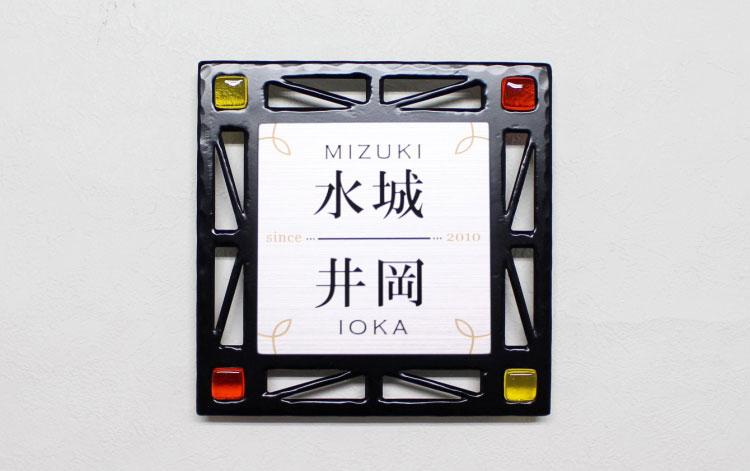 ZM表札IS・2F09