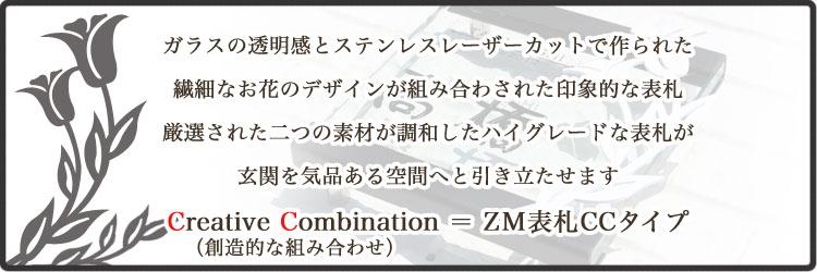 ZM表札CCタイプ