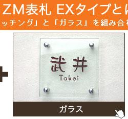 ZM表札EXタイプの詳細、ガラス