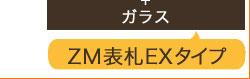 ZM表札EXタイプの詳細