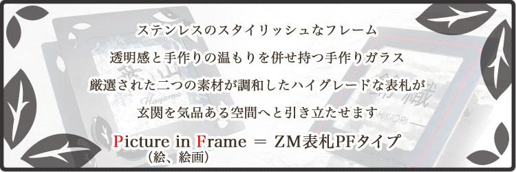 ZM表札PFタイプ