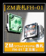 ZM表札FH-01