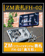 ZM表札FH-02