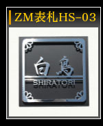 ZM表札HS-03