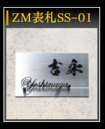 ZM表札SS-01