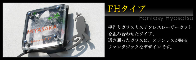ZM表札FHタイプ