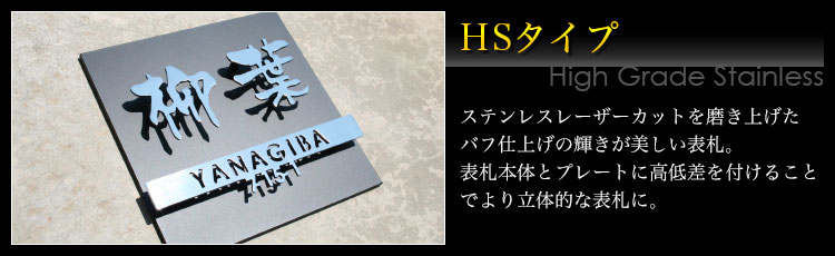 ZM表札HSタイプ