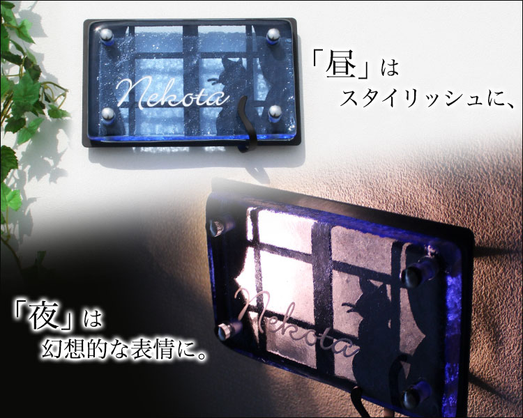 LED付き表札