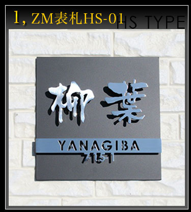 ZM表札HS-01